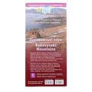 Туристическая карта АССА Буковинские горы. Покутско-Буковинские Карпаты
